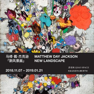 MDJ Poster Qiao Space